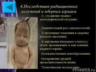 4.Последствия радиационных излучений и ядерных взрывов 1) ухудшение медико-демог