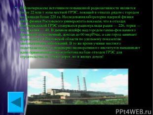 В Новочеркасске источником повышенной радиоактивности являются более 22 млн т зо