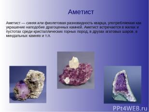 Аметист Аметист — синяя или фиолетовая разновидность кварца, употребляемая как у