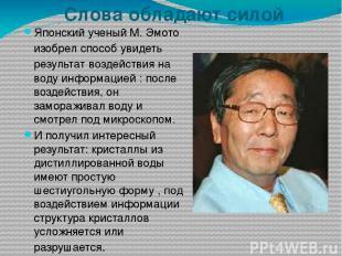 Слова обладают силой Японский ученый М. Эмото изобрел способ увидеть результат в