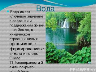 Вода Вода имеет ключевое значение в создании и поддержаниижизни на Земле, в хи
