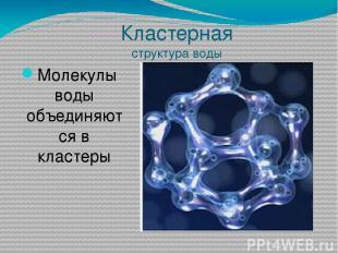 Кластерная структура воды Молекулы воды объединяются в кластеры