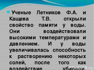 Ученые Летников Ф.А. и Кащева Т.В. открыли свойство памяти у воды. Они воздейств