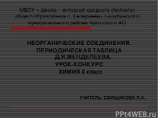 МБОУ « Школа – интернат среднего (полного) общего образования с. Кепервеем» Били