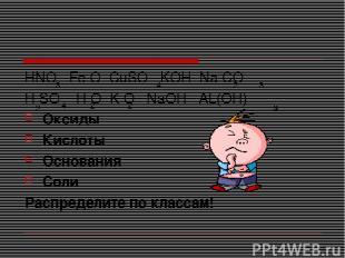 HNO Fe O CuSO KOH Na CO H SO H O K O NaOH AL(OH) Оксиды Кислоты Основания Соли Р