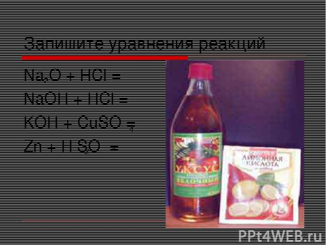 Запишите уравнения реакций Na O + HCl = NaOH + HCl = KOH + CuSO = Zn + H SO = 2 4 2 4 2 2 2