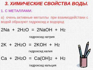 3. ХИМИЧЕСКИЕ СВОЙСТВА ВОДЫ. 1. С МЕТАЛЛАМИ. а) очень активные металлы при взаим