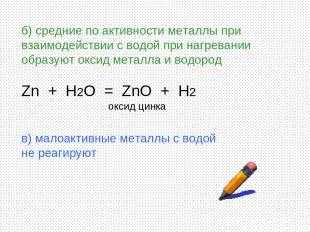 б) средние по активности металлы при взаимодействии с водой при нагревании образ
