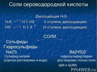Соли сероводородной кислоты Диссоциация H2S H2S H + HS (I ступень диссоциации) H
