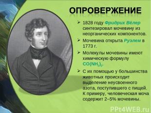 1828 году Фридрих Вёлер синтезировал мочевину из неорганических компонентов. Моч