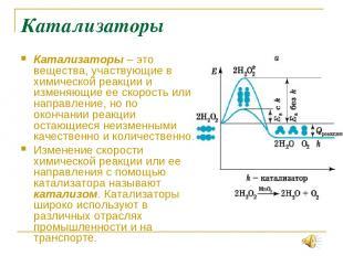 Катализаторы Катализаторы – это вещества, участвующие в химической реакции и изм