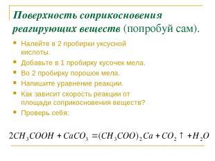 Поверхность соприкосновения реагирующих веществ (попробуй сам). Налейте в 2 проб