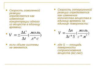 Скорость гомогенной реакции определяется как изменение концентрации одного из ве