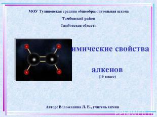 Химические свойства алкенов (10 класс) Автор: Воложанина Л. Е., учитель химии МО