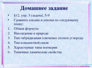 Домашнее задание §12, упр. 3 (задача), 5-9 Сравните алканы и алкены по следующем