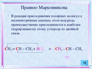 Правило Марковникова В реакции присоединения полярных молекул к несимметричным а