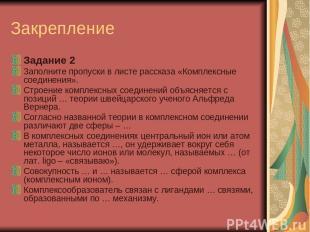 Закрепление Задание 2 Заполните пропуски в листе рассказа «Комплексные соединени
