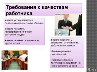 Требования к качествам работника Умение устанавливать и поддерживать контакты об