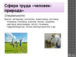 Сфера труда «человек-природа» Специальности: Биолог, ветеринар, зоотехник, живот