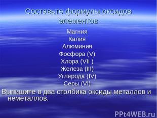 Составьте формулы оксидов элементов Магния Калия Алюминия Фосфора (V) Хлора (VII