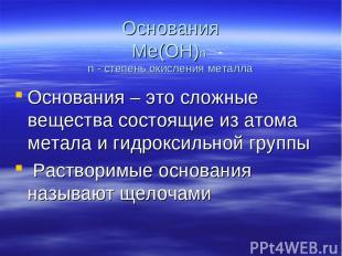 Основания Ме(ОН)n n - cтепень окисления металла Основания – это сложные вещества