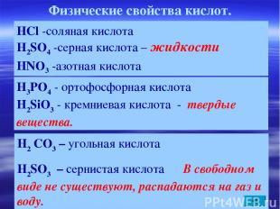 Физические свойства кислот. H2 CO3 – угольная кислота H2SO3 – сернистая кислота