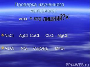 Проверка изученного материала: игра NaCl AgCl CuCl2 Cl2O7 MgCl2 As2O3 NO2 Ca(OН)