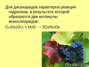 Для дисахаридов характерна реакция гидролиза, в результате которой образуются дв