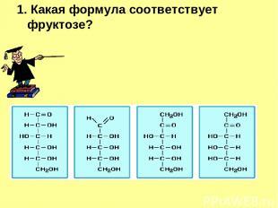 1. Какая формула соответствует фруктозе?