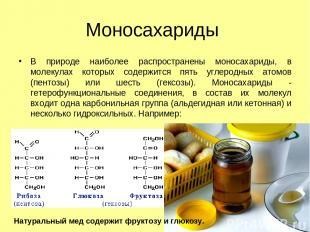 Моносахариды В природе наиболее распространены моносахариды, в молекулах которых
