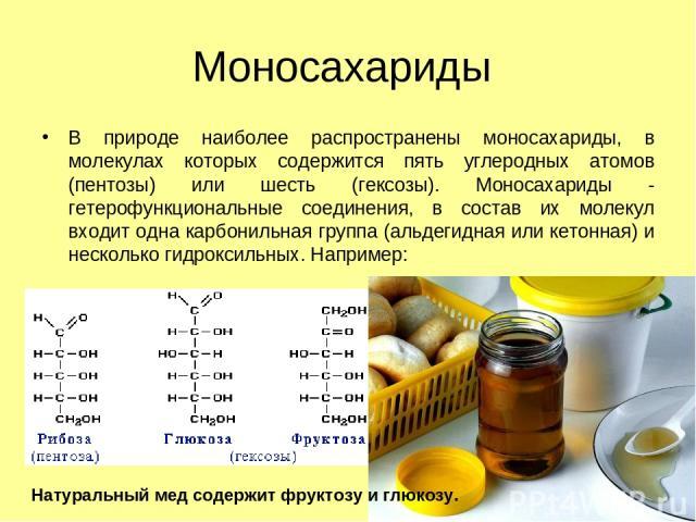 Моносахариды В природе наиболее распространены моносахариды, в молекулах которых содержится пять углеродных атомов (пентозы) или шесть (гексозы). Моносахариды - гетерофункциональные соединения, в состав их молекул входит одна карбонильная группа (ал…