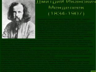 В 1867 г. Менделеев был назначен профессором химии Петербургского университета.