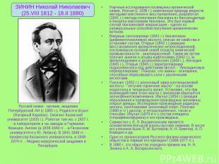 Русский химик - органик, академик Петербургской АН (с 1865 г.). Родился в Шуше (