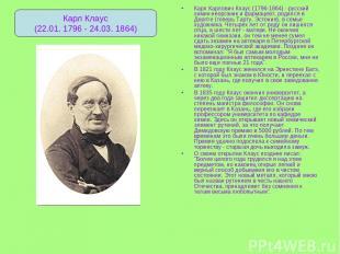 Карл Карлович Клаус (1796-1864) - русский химик-неорганик и фармацевт, родился в
