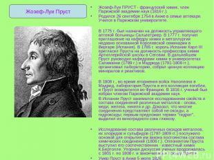 Жозеф-Луи ПРУСТ - французский химик, член Парижской академии наук (1816 г.). Род