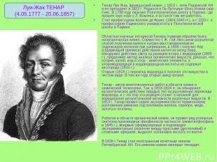 Тенар Луи Жак, французский химик, с 1810 г. член Парижской АН и ее президент в 1