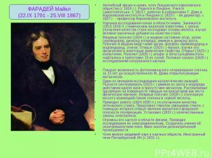 Английский физик и химик, член Лондонского королевского общества (с 1824 г.). Ро