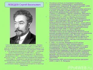 Советский химик, академик (с 1932 г.). Родился в г. Люблине. Окончил Петербургск