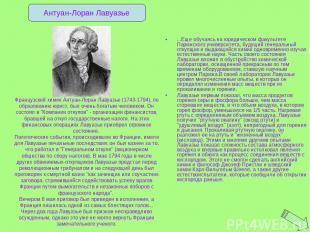 Французский химик Антуан-Лоран Лавуазье (1743-1794), по образованию юрист, был о