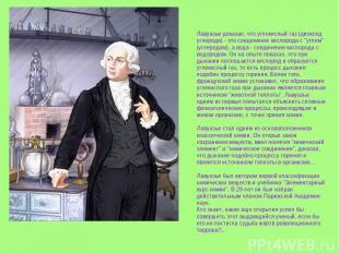 Лавуазье доказал, что углекислый газ (диоксид углерода) - это соединение кислоро