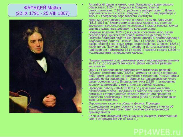 Английский физик и химик, член Лондонского королевского общества (с 1824 г.). Родился в Лондоне. Учился самостоятельно. С 1813 г. работал в лаборатории Г. Дэви в Королевском институте в Лондоне (с 1825 г. - ее директор), с 1827 г. - профессор Короле…