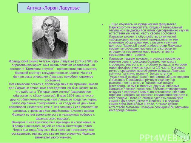 Французский химик Антуан-Лоран Лавуазье (1743-1794), по образованию юрист, был очень богатым человеком. Он состоял в