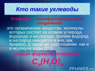 Кто такие углеводы Углеводы – полифункциональные соединения это органические вещ