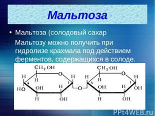 Мальтоза Мальтоза (солодовый сахар Мальтозу можно получить при гидролизе крахмал