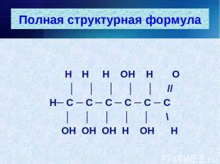 Полная структурная формула Н Н Н ОН Н О │ │ │ │ │ // Н─ С ─ С ─ С ─ С ─ С ─ С │