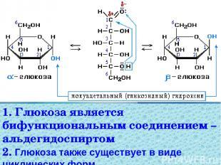 1. Глюкоза является бифункциональным соединением – альдегидоспиртом 2. Глюкоза т