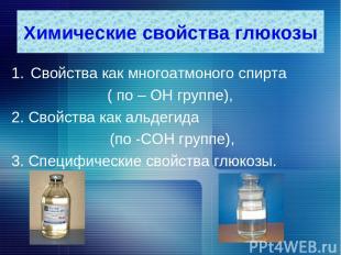 Свойства как многоатмоного спирта ( по – ОН группе), 2. Свойства как альдегида (