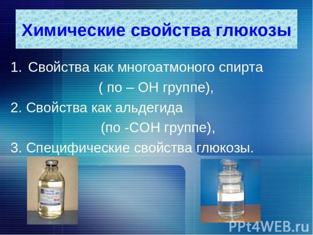 Свойства как многоатмоного спирта ( по – ОН группе), 2. Свойства как альдегида (по -СОН группе), 3. Специфические свойства глюкозы. Химические свойства глюкозы