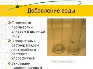Добавление воды С помощью промывалки вливаем в цилиндр воду В полученный раствор