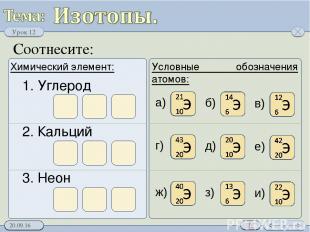 Соотнесите: Химический элемент: Условные обозначения атомов: 1. Углерод 2. Кальц